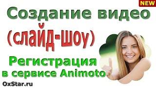 ANIMOTO – Создание видео из фотографий. Создание видео из фотографий - ANIMOTO - Регистрация
