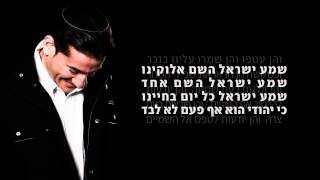 חיים ישראל  - שמע ישראל   קסם נעוריי   haim israel - shma israel