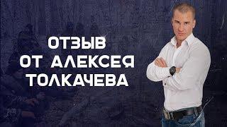 Отзыв от Алексея Толкачева |Наука Выживать|