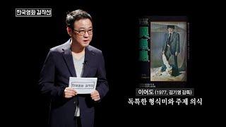 [한국영화 걸작선] 이어도 / YTN KOREAN