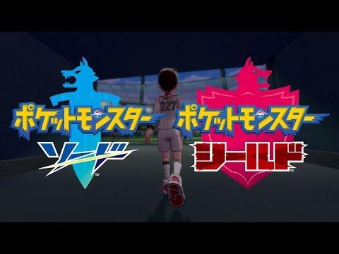 【公式】『ポケットモンスター ソード・シールド』初公開映像