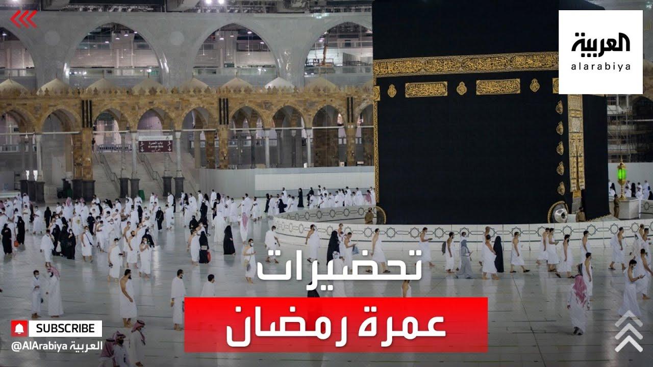 مؤتمر صحفي للداخلية السعودية حول التحضيرات اللازمة لأداء العمرة في رمضان  - نشر قبل 2 ساعة
