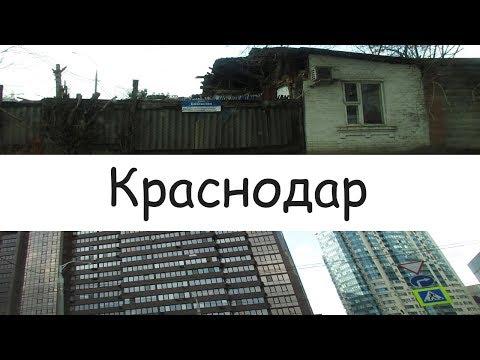 Минусы Краснодара | Стоит ли переезжать в Краснодар ?