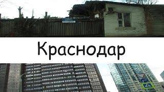 Минусы Краснодара   Стоит ли переезжать в Краснодар ?