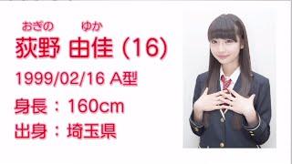 NGT48  荻野 由佳 (YUKA OGINO) プロフィール映像 / NGT48[公式]