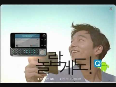 Gong Yoo LG CYON Optimus Q CF15Ver