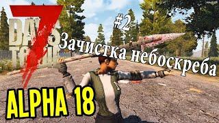 7 Days To Die Alpha 18 на русском 2. Лутаем небоскрёб.