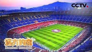 《远方的家》 20190611 一带一路(507) 西班牙 足球之城巴塞罗那  CCTV中文国际