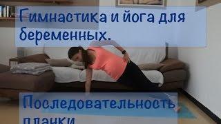 Планка. Гимнастика для беременных. Укрепление рук, плеч и спины.