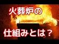 【閲覧注意】火葬中に起きてる事がカオス過ぎる…火葬炉の仕組みを徹底解説【ヒミツノトビラ】