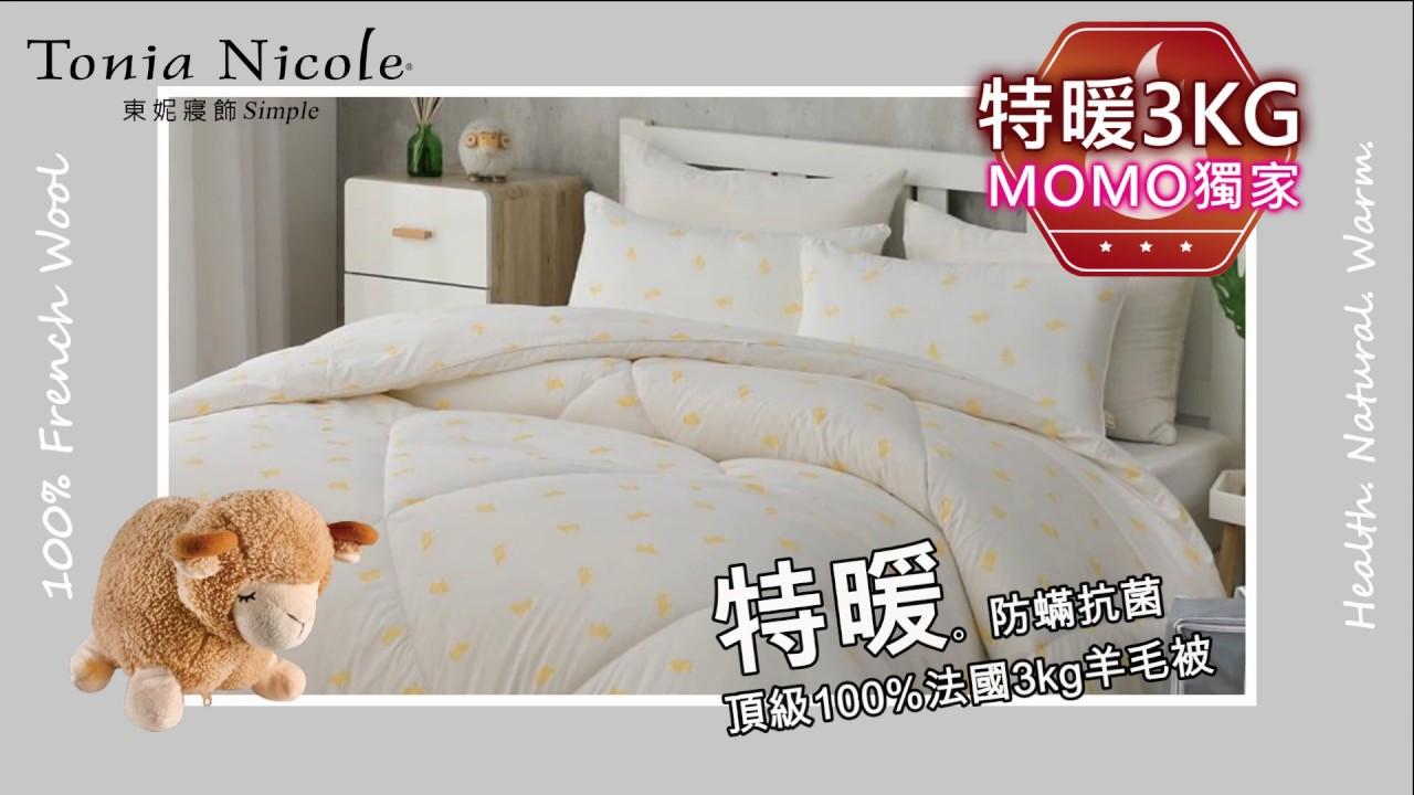 【MOMO獨家】Tonia Nicole東妮寢飾 特暖防螨抗菌頂級100%法國3kg羊毛被 - YouTube