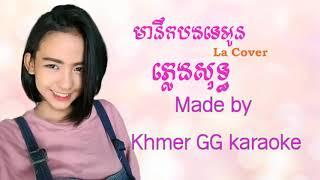 Khmer karaoke, មាននឹកអូនទេបង, ភ្លេងសុទ្ធ, La Cover