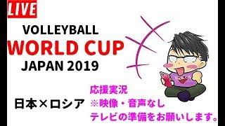 【World Cup VOLLEYBALL Japan vs Russia】 最強日本代表VSロシア バレー女子W杯 応援実況 ※映像・音声ありません。テレビをご準備ください。