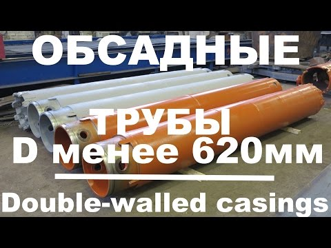 Обсадные трубы диаметр менее 620мм 426, 530мм и др. ТРИС  Double walled casings D before 620mm TRIS