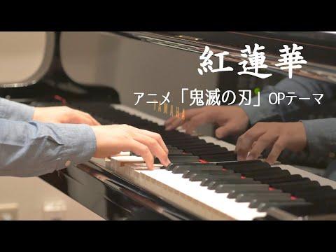 紅蓮 花 ピアノ