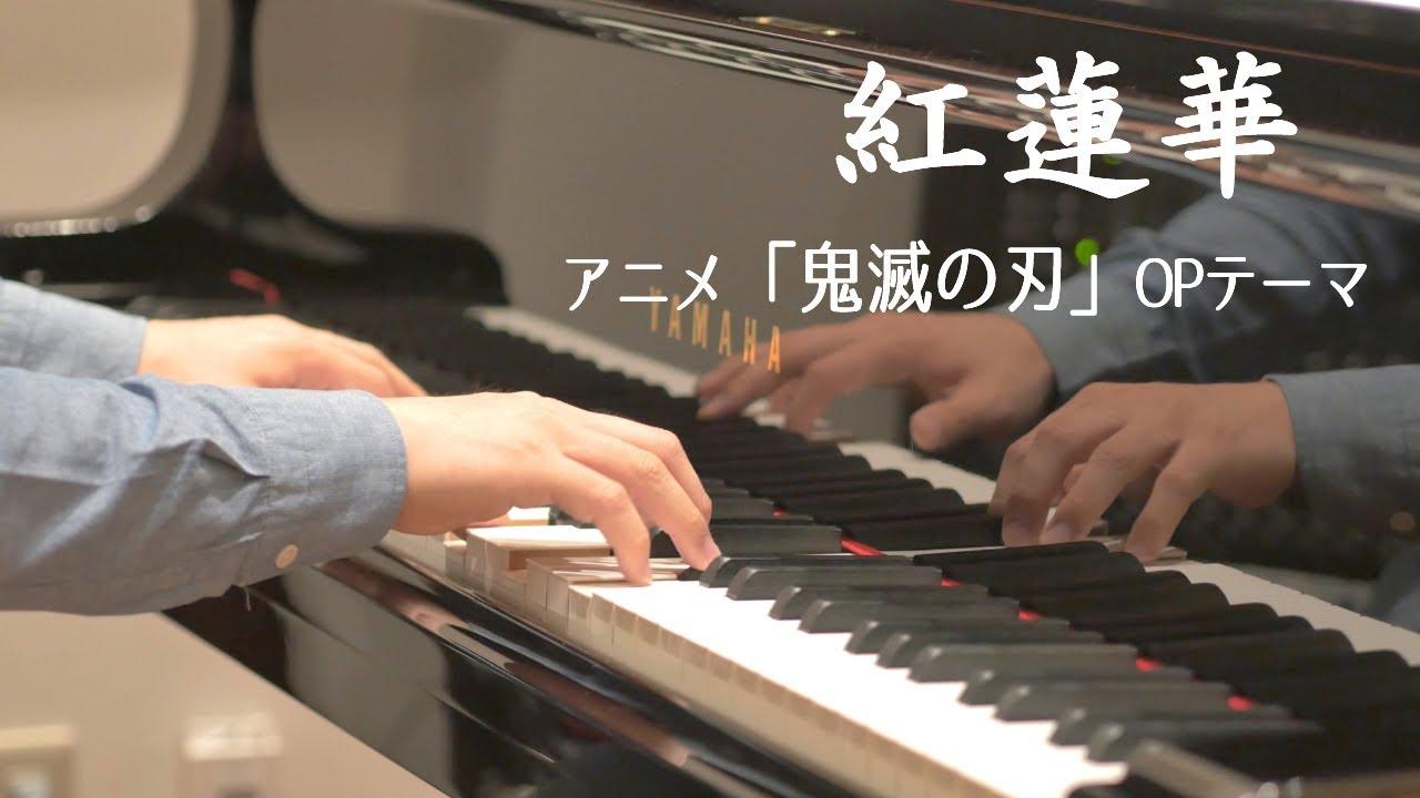 紅蓮華 ピアノ 楽譜 上級 無料