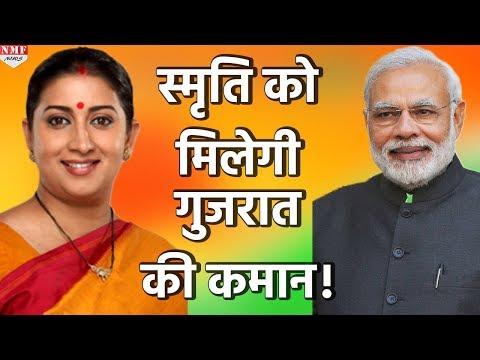 Smriti Irani पर Modi लगा सकते हैं Gujarat CM  की मुहर
