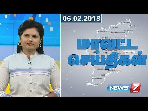 Tamil Nadu District News  | 06.02.2018 | News7 Tamil