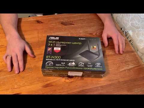 Распаковка и настройка роутера ASUS RT N300 для новичков