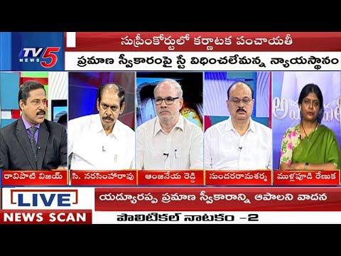 ప్రమాణ స్వీకారంపై స్టే విధించలేమన్న న్యాయస్థానం | News Scan | TV5 News