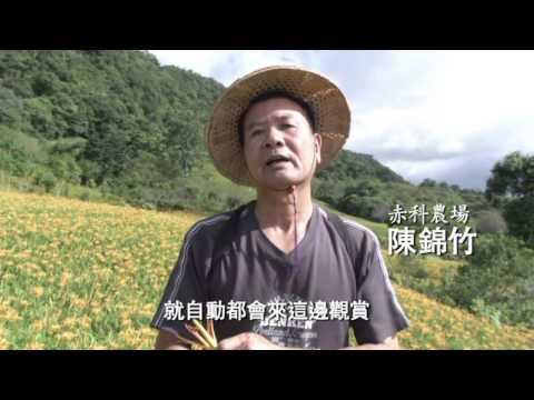 料理鐵人採鮮廚房‧尋找台灣好食材<花東純淨原味>