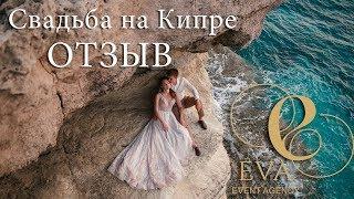 Свадьба на Кипре, Айя Напа. Отзыв.