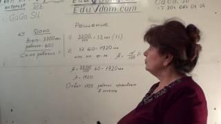 Математика 5-6 класс — 00084. Задачи на проценты