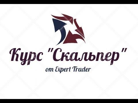 Трейдинг - скальпинг стратегии для новичков на Форекс и бирже от Эксперт Трейдер.