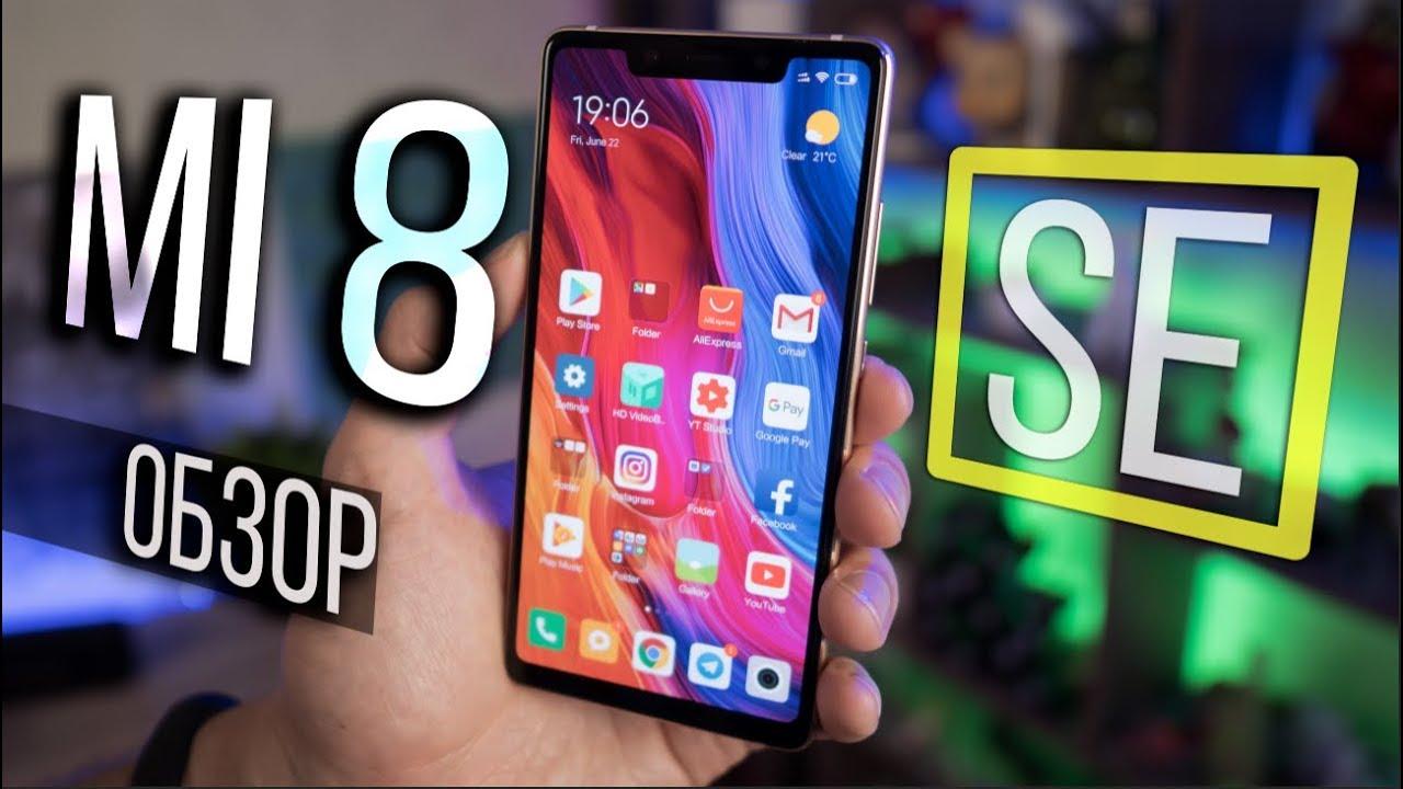 ОБЗОР Xiaomi Mi 8 SE - лучший смартфон Xiaomi 2018 года. Замена Mi 6, Mi 5s, Mi 5 и даже Mi 8