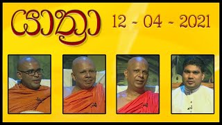 YATHRA - යාත්රා | 12 - 04 - 2021 | SIYATHA TV Thumbnail