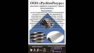 Трубы электросварные квадратные(, 2013-11-18T04:59:35.000Z)