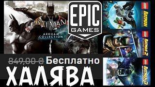 бЕСПЛАТНО В EPIC GAMES  ОБЗОР BATMAN ARKHAM COLLECTION  LEGO TRILOGY