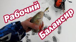 Как купить Рабочий балансир в магазине Ответы на вопросы Балансир на окуня Ловля зимой на балансир