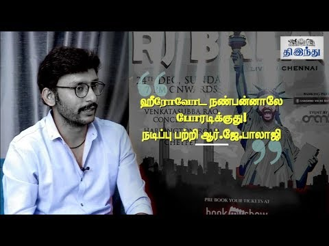 I myself will troll my acting first: RJ Balaji about his Movies   Part 2   Tamil The Hindu from YouTube · Duration:  10 minutes 23 seconds