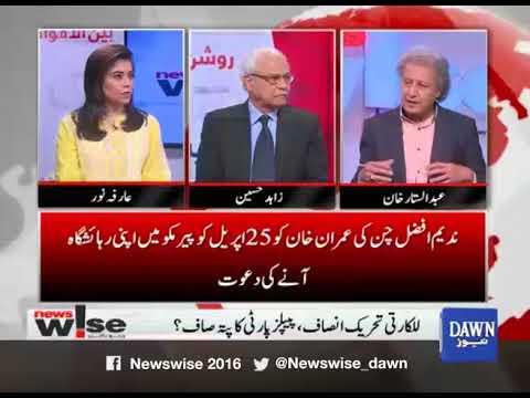 Newswise - 19 April, 2018- Dawn News