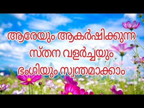 ആരേയും കൊതിപ്പിക്കുന്ന സ്തനങ്ങൾ സ്വന്തമാക്കാം/Natural health tips in Malayalam for women beauty Care