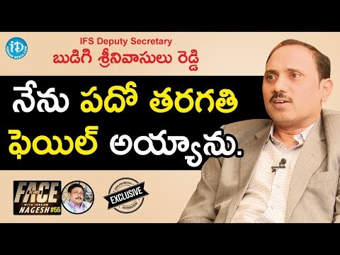 IFS Deputy Secretary Budigi Srinivasulu Reddy Full Interview | Face To Face With iDream Nagesh#55