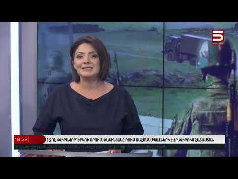 Հայլուր 18։30 Փաշինյան. «Ադրբեջանը Հայաստանի տարածքով պետք է հաղորդակցություն ունենա դեպի Նախիջեւան»