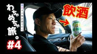 【車内で昼飲み】男女4人無計画で行くわちゃめちゃ旅!Part4
