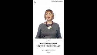 Язык молчания: картина мира ямальца. Из курса «Открывая Россию: Ямал»