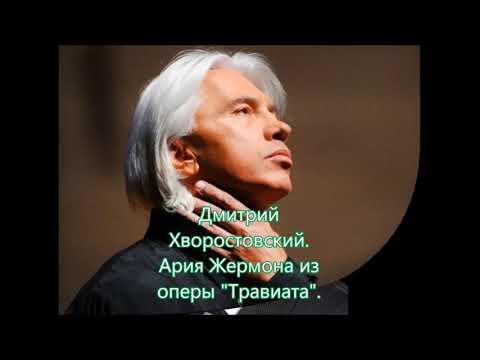 ДМИТРИЙ ХВОРОСТОВСКИЙ!!!!!