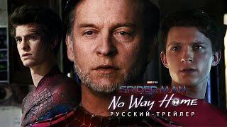 Человек-Паук 3 (2021): Нет Пути Домой - Русский Трейлер Концепт Фанатский | Тоби Магуайр