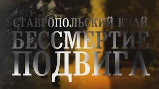 Ставропольский край. Бессмертие подвига