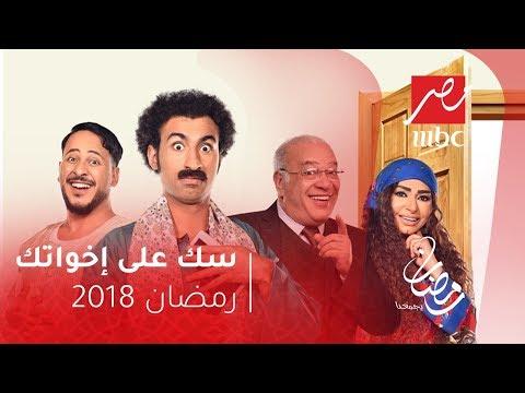 حصريا على ربيع في #سك_على_اخواتك على MBC مصر في رمضان