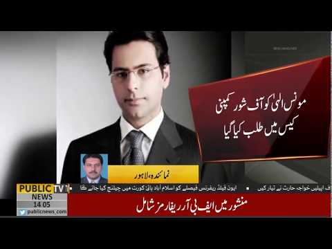 Moonis Elahi summoned to NAB office in offshore company case | Public News