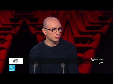 الممثل التونسي مجد مستورة: -نعاني من الصورة النمطية للعرب في السيناريوهات الفرنسية-  - 14:00-2019 / 12 / 6