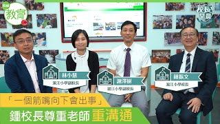 Publication Date: 2021-04-06   Video Title: 滬江小學鍾振文校長管理學校要老師團隊通力合作 以學生為本 做