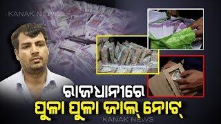 Special Squad Of Police Caught Person Who Use To Cheat People With Fake Notes