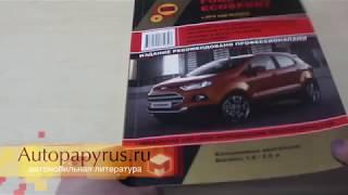 Керівництво по ремонту Ford Ecosport з 2012 р. в.