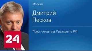 Песков прокомментировал инициативу Зеленского - Россия 24